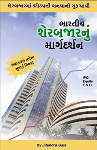 share market books
